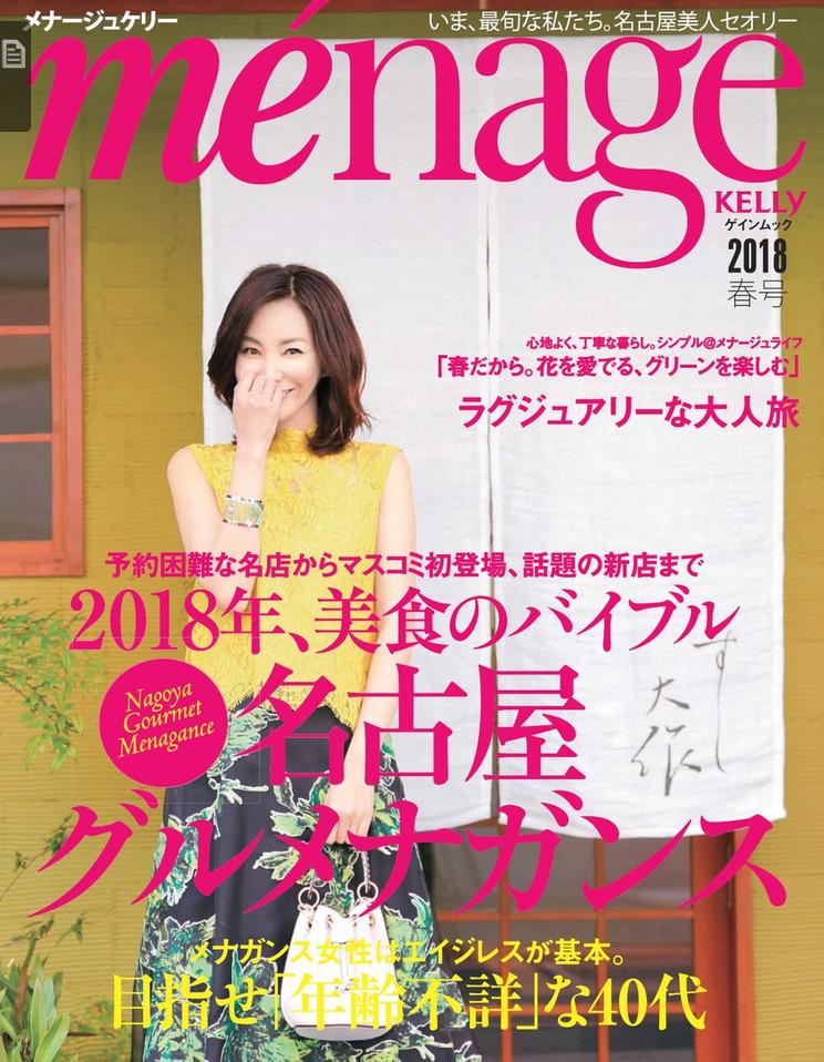 Menage KELLY様 2018春号に掲載されました。